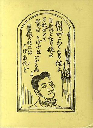詩人の川上澄生 1996-1997 2冊組/