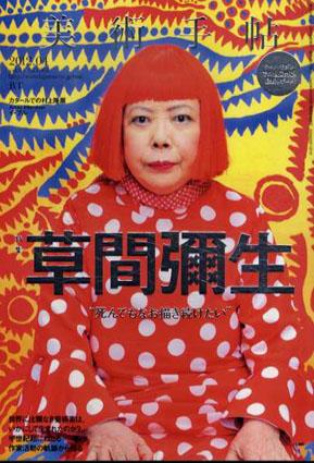 美術手帖 2012.4 No.965 草間彌生/