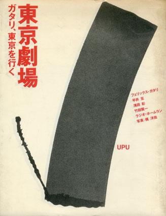 東京劇場 ガタリ、東京を行く/フェリックス・ガタリ 平井玄 浅田彰 ラジオ・ホームラン