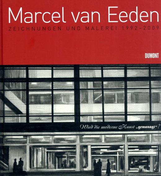 マーセル・バン・エーデン Marcel van Eeden: Zeichnungen und Malerei 1992-2009/Michael Zink編