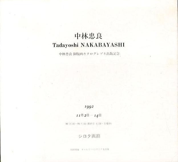 中林忠良 銅版画カタログレゾネ出版記念/中林忠良