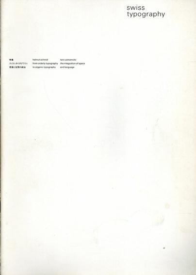 特集 スイス・タイポグラフィ 言語と空間の統合/ヘルムート・シュミット/山本太郎 坂東孝明デザイン