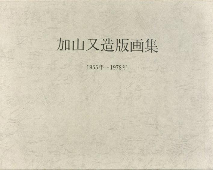 加山又造版画集 1955年-1978年/加山又造