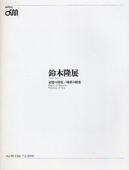 鈴木隆展 記憶の深度/場所の精度/Takashi Suzuki