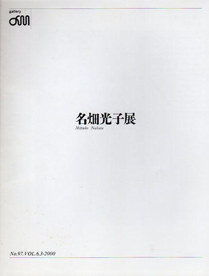 名畑光子展/Mitsuko Nabata