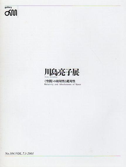 川島亮子展 <空間>の相対性と絶対性/Ryoko Kawashima
