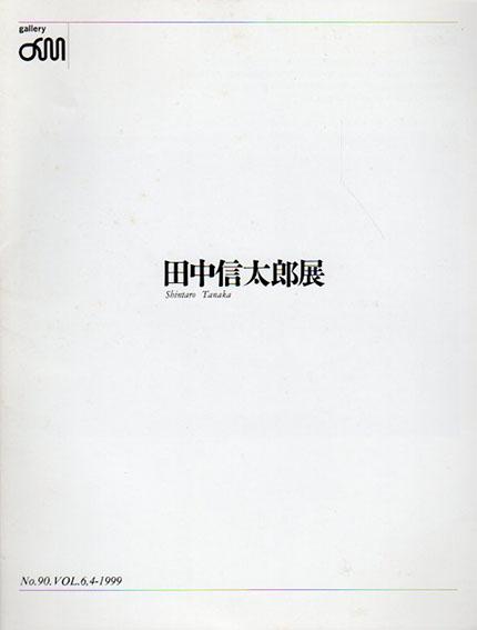 田中慎太郎展/Shintaro Tanaka