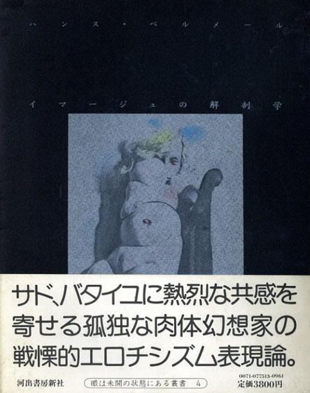 イマージュの解剖学/ハンス・ベルメール 種村季弘/瀧口修造訳