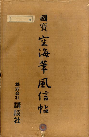 国宝空海筆風信帖 原寸巻子本完全原色/空海