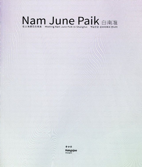 ナム・ジュン・パイク Nam June Paik 白南準 Meeting Nam June Paik in Shanghai/