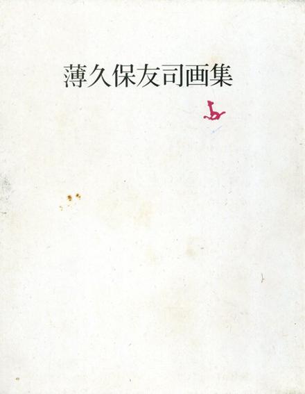薄久保友司画集/