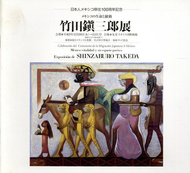 竹田鎮三郎展 メキシコの生命と躍動 日本人メキシコ移住100年記念/竹田鎮三郎