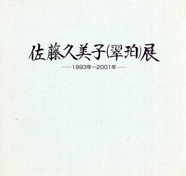 佐藤久美子展 1993-2001/
