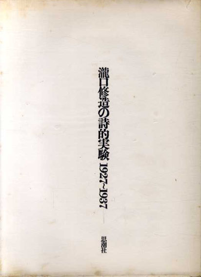 瀧口修造の詩的実験 1927-1937 /瀧口修造