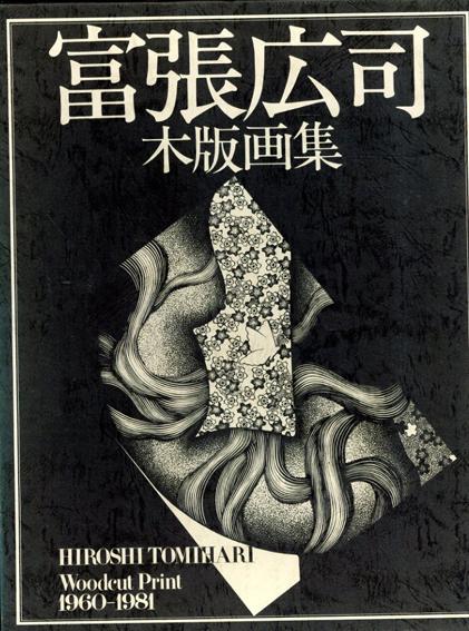 富張広司 1960−1981/