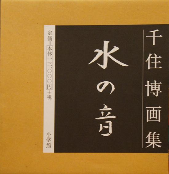 千住博画集 水の音/千住博