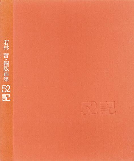 若林奮版画集 52記/Isamu Wakabayashi