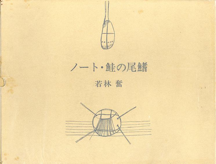 ノート・鮭の尾鰭 若林奮版画集/Isamu Wakabayashi