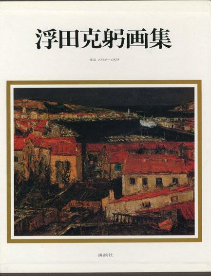 浮田克躬画集 作品1942~1979/