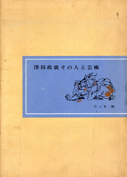 澤田政廣 その人と芸術/にった浩