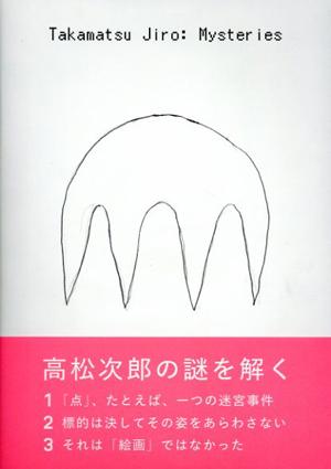 高松次郎ミステリーズ/高松次郎 東京国立近代美術館編