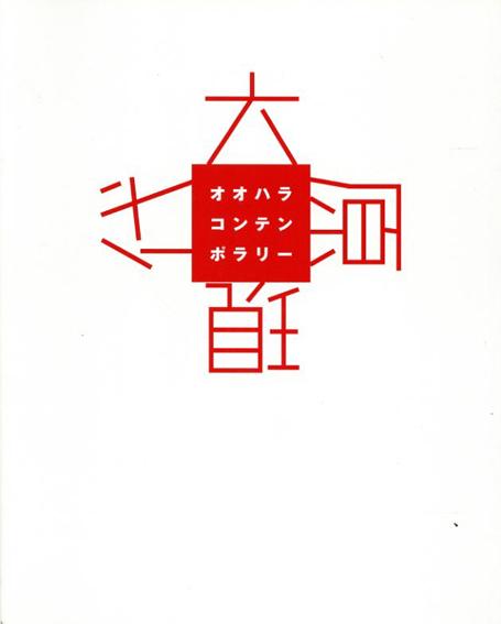 Ohara contemporary オオハラコンテンポラリー /