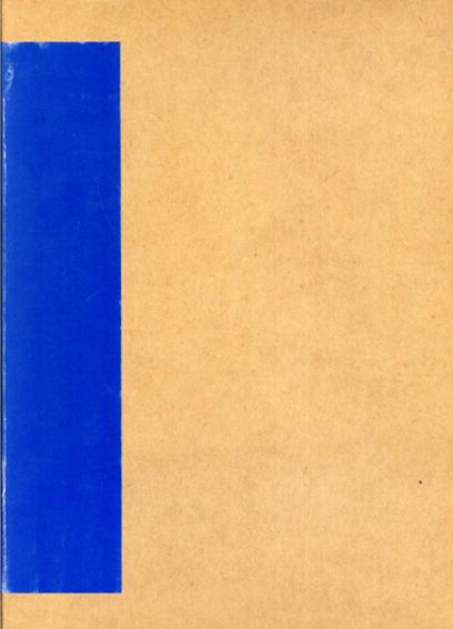 創立40周年記念誌 愛知県立芸術大学 1966~2006/愛知県立芸術大学編