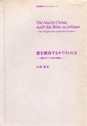 悪を救済するキリストの力 現代キリスト者の使命/小林直生