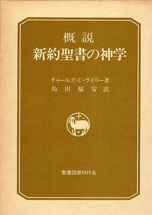 概説新約聖書の神学/チャールズ・C・ライリー 島田福安訳