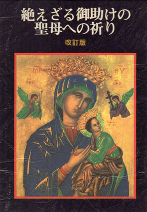 絶えざる御助けの聖母への祈り 改訂版/