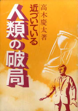 近づいている人類の破局/高木慶太