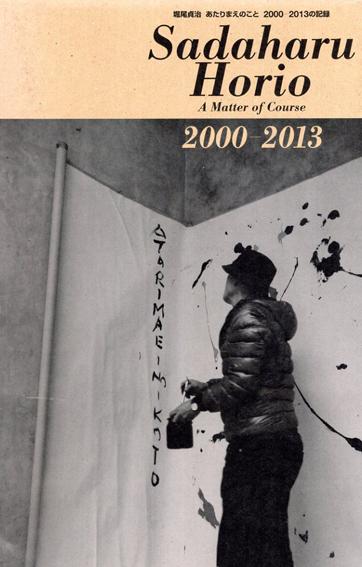 堀尾貞治 あたりまえのこと 2000-2013の記録/