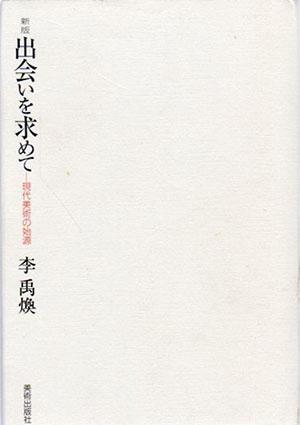 新版 出会いを求めて 現代美術の始源/李禹煥
