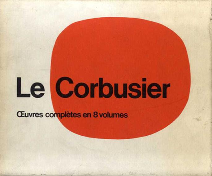 ル・コルビュジエ全作品集 Le Corbusier: Oeuvre Complete 全8冊揃/ル・コルビュジエ