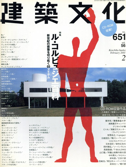 建築文化 2001.2 NO.651 ル・コルビュジエ百科 新世紀の建築を切り拓く69アイテム/五十嵐太郎他