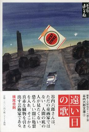 遠い日の歌 谷内六郎文庫2/谷内六郎