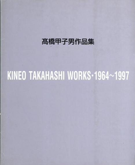 高橋甲子男作品集 Kineo Takahashi Works 1964−1997/