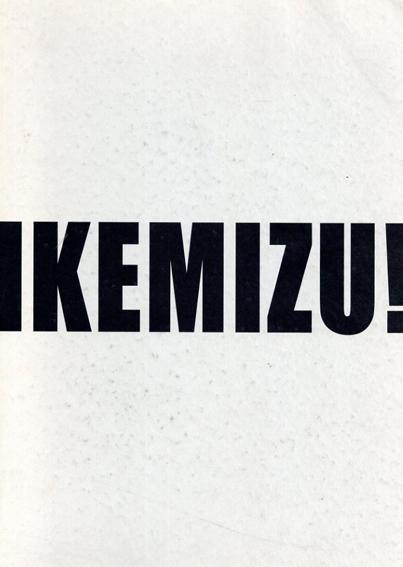 IKEMIZU! 1964-2004/池水慶一