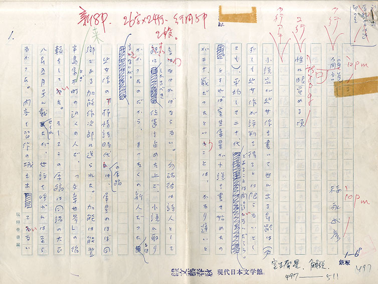 福永武彦草稿「解説 性に眼覚める頃(現代日本文学館 室生犀星)」/Takehiko Hukunaga