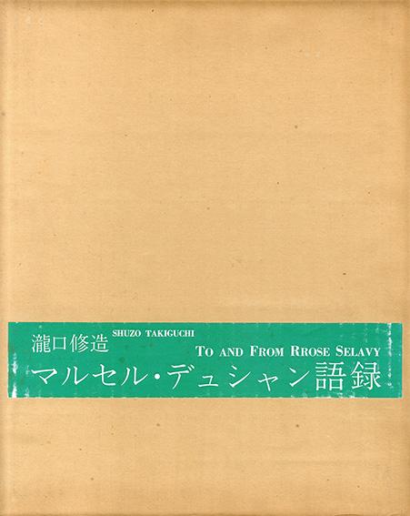 マルセル・デュシャン語録 特装本/瀧口修造/ローズ・セラヴィ(マルセル・デュシャン)