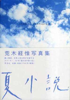 夏小説/荒木経惟