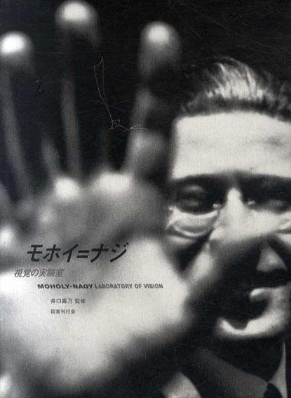 視覚の実験室 モホイ=ナジ/イン・モーション Moholy-Nagy in Motion/井口壽乃監修