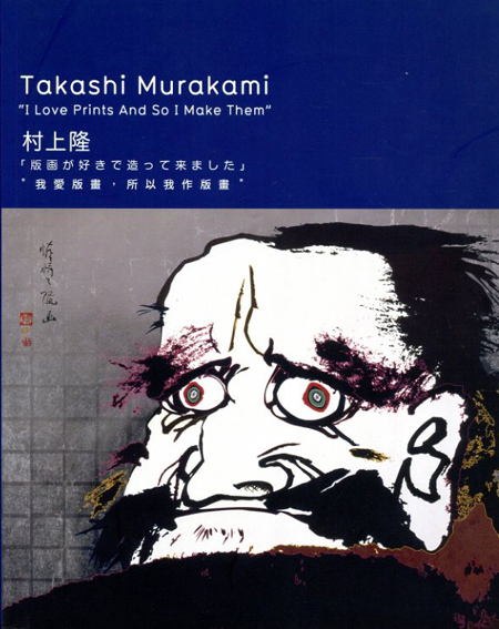 村上隆 Takashi Murakami: I Love Prints And So I Make Them/村上隆 額田久徳編