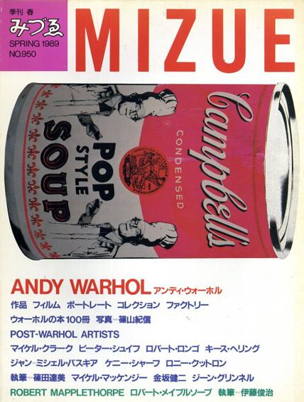 季刊みづゑ 春 950号 アンディ・ウォーホル/