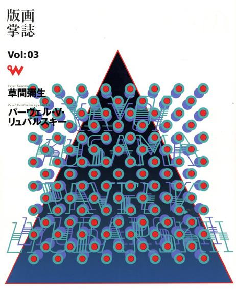版画掌誌 ときの忘れもの 第3号 草間彌生 パーヴェル・V・リュバルスキー/綿貫令子