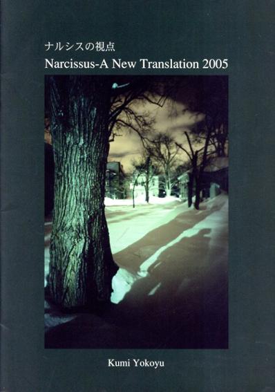 ナルシスの視点 Narcissus A New Translation 2005/横湯久美