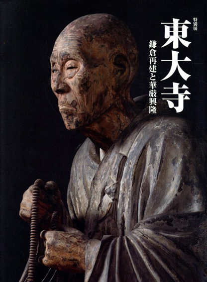 東大寺 鎌倉再建と華厳興隆/