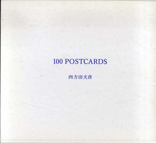 100 Postcards/四方田犬彦