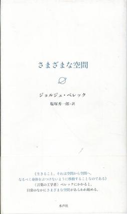 さまざまな空間/ジョルジュ・ペレック 塩塚修一郎訳