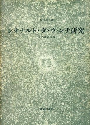 レオナルド・ダ・ヴィンチ研究 その美術家像/久保尋二